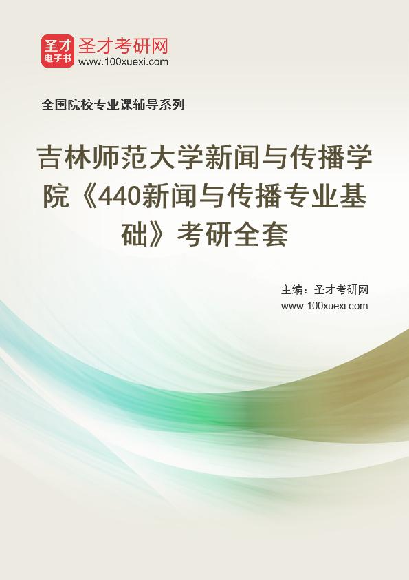 新闻 吉林369学习网