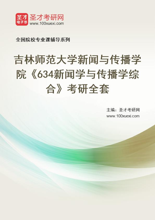 新闻学 传播学369学习网
