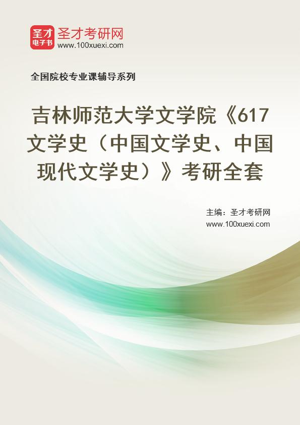 文学史 文学院369学习网