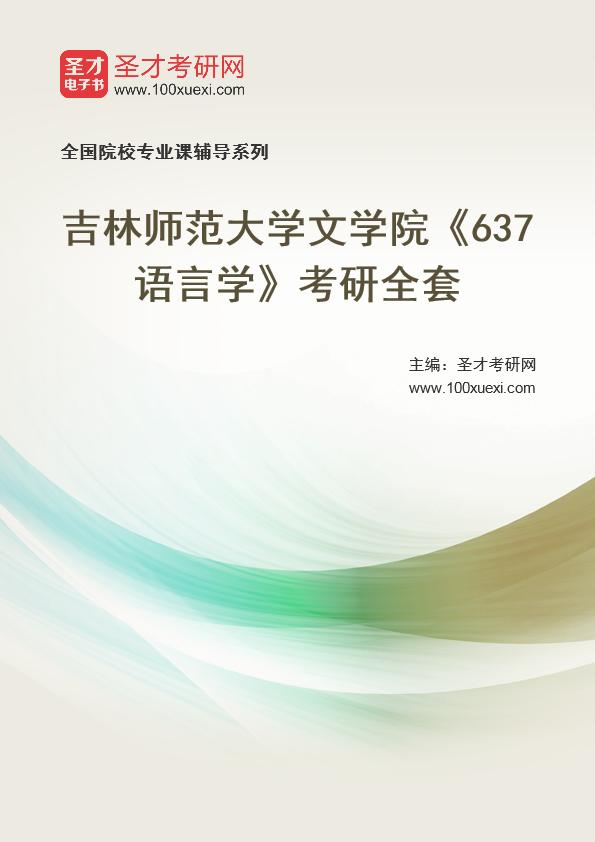 2021年吉林师范大学文学院《637语言学》考研全套