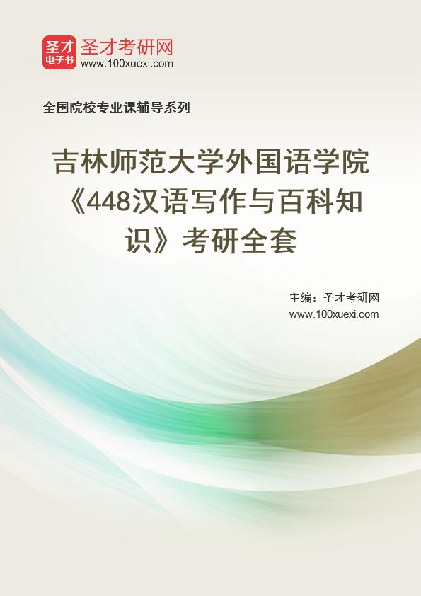 汉语 吉林369学习网