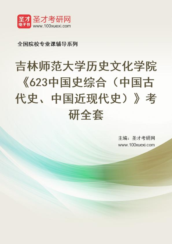 中国 近现代史369学习网