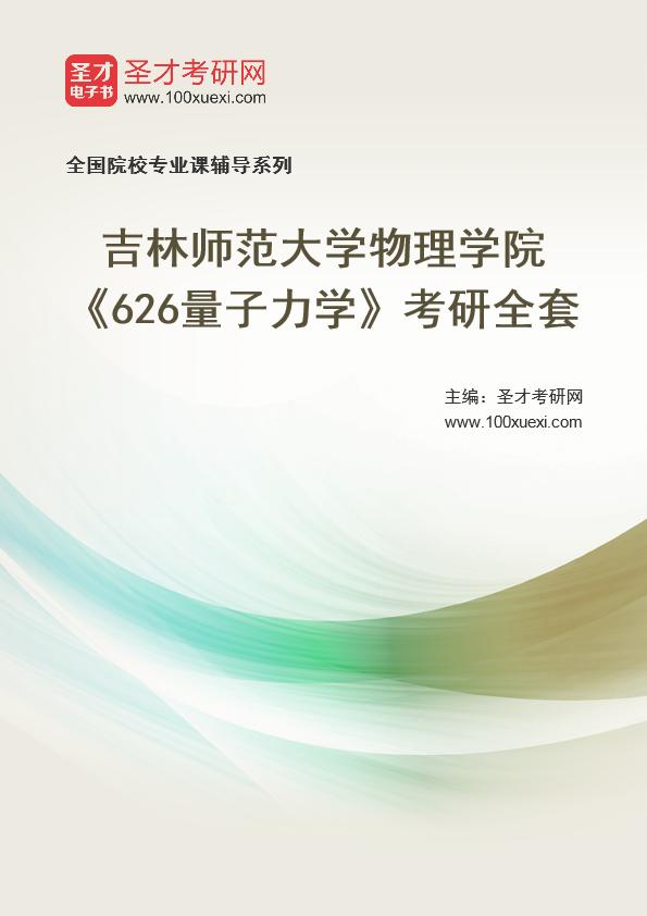量子力学 吉林369学习网