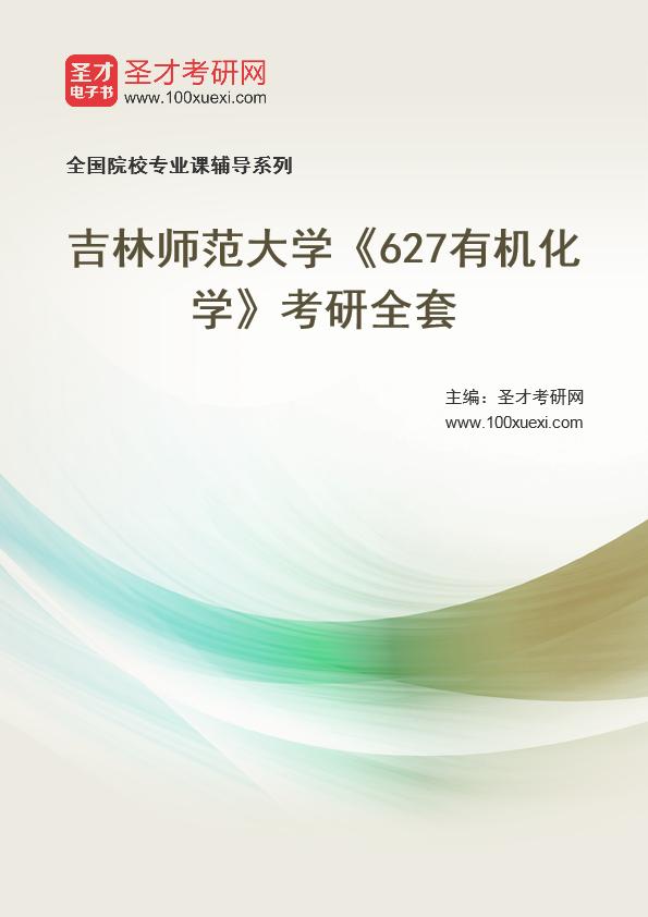 有机化学 吉林369学习网