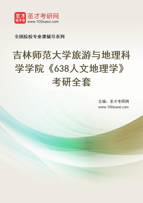 人文地理学 吉林369学习网