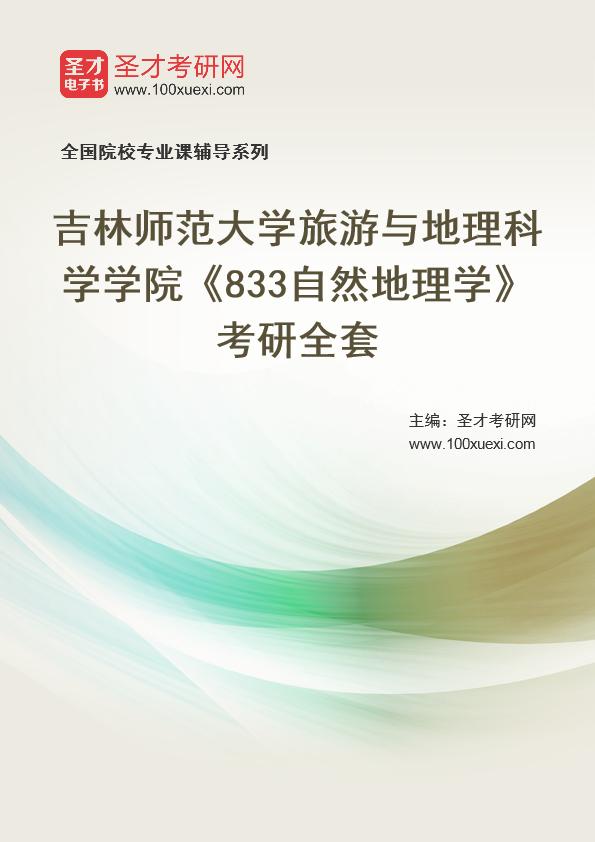 自然地理学 吉林369学习网