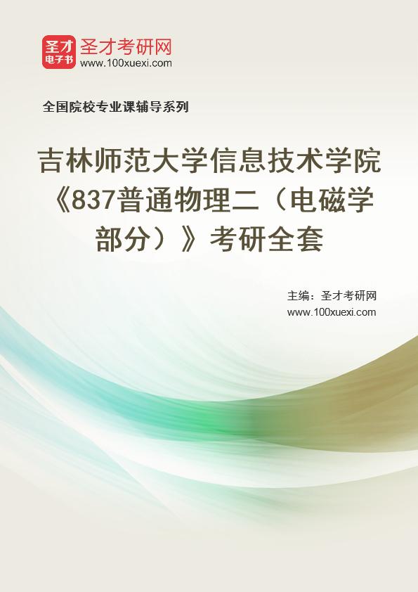 电磁学 信息技术369学习网