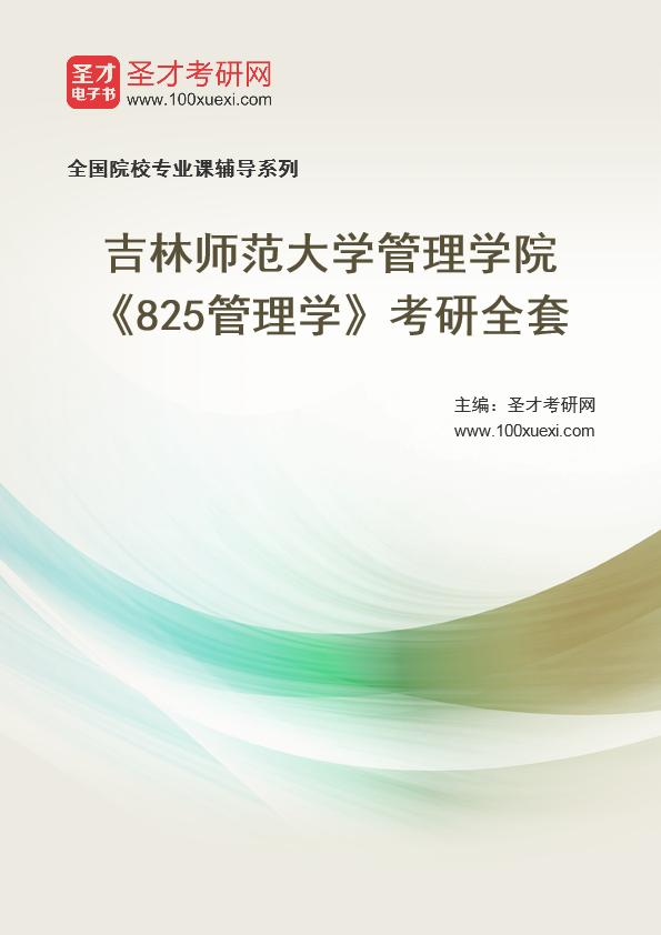 吉林 管理学院369学习网