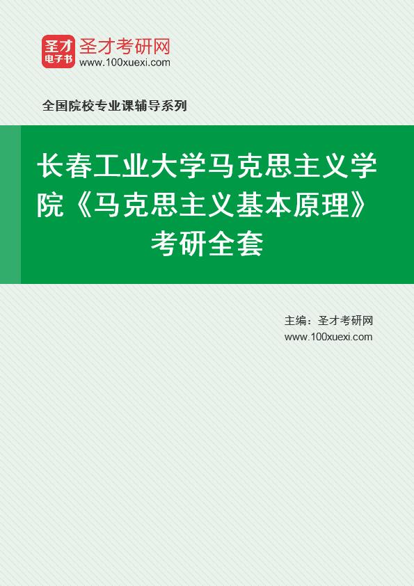 2021年长春工业大学马克思主义学院《马克思主义基本原理》考研全套
