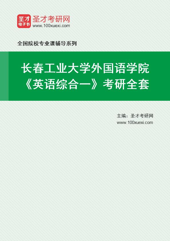 2021年长春工业大学外国语学院《英语综合一》考研全套