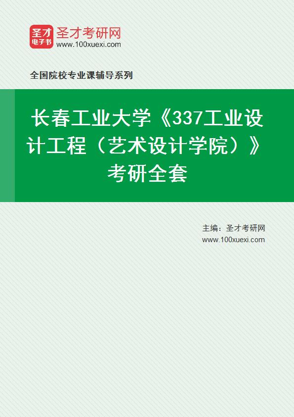 年长 工业设计369学习网