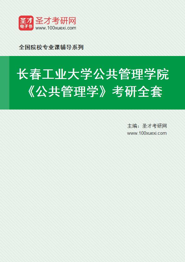2021年长春工业大学公共管理学院《公共管理学》考研全套