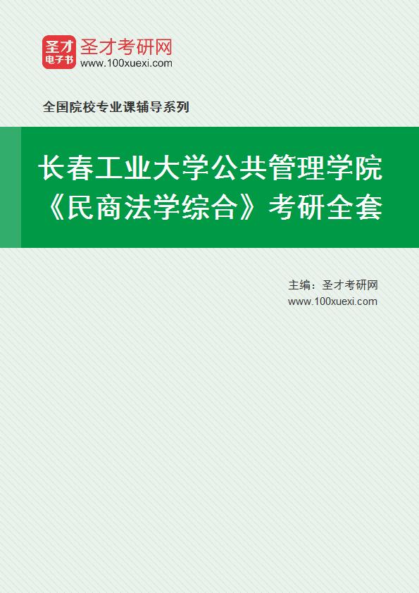 2021年长春工业大学公共管理学院《民商法学综合》考研全套