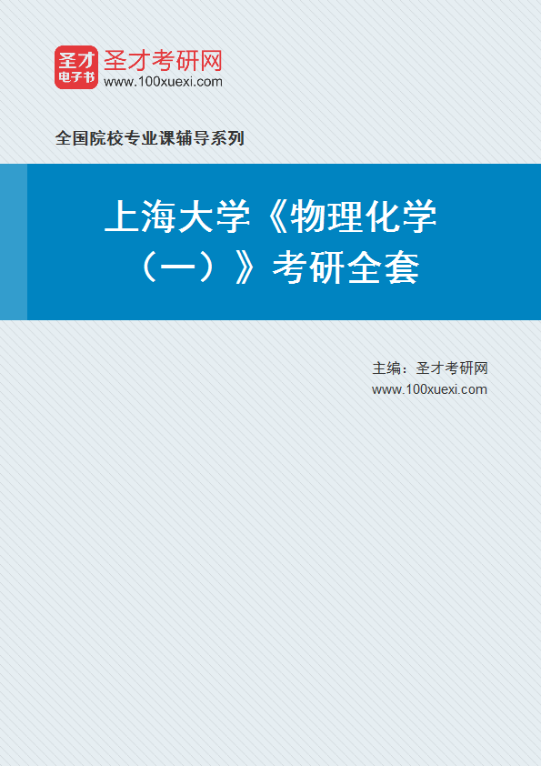 2021年上海大学《物理化学(一)》考研全套