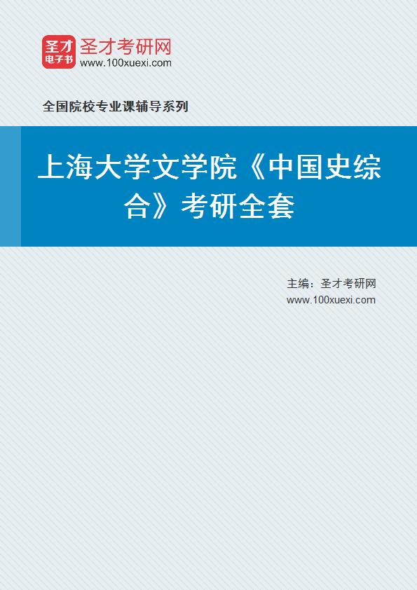 中国史 文学院369学习网