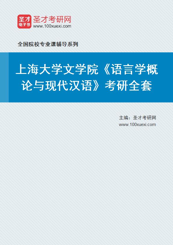 文学院 现代汉语369学习网
