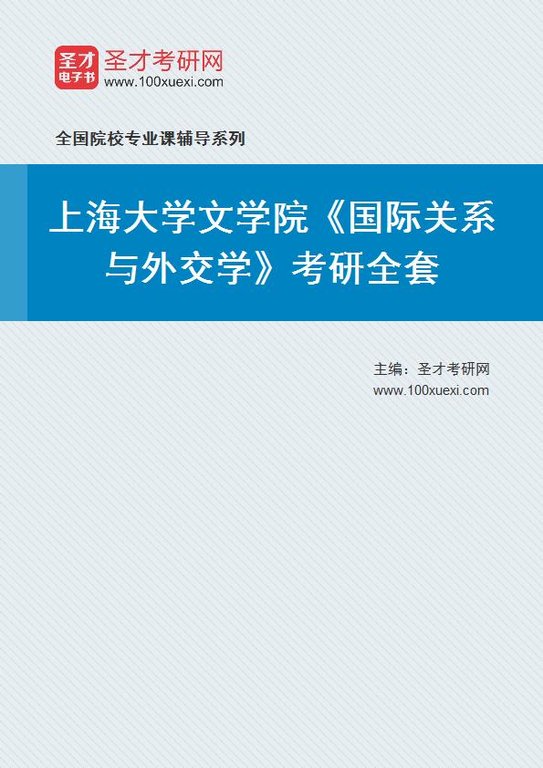 2021年上海大学文学院《国际关系与外交学》考研全套