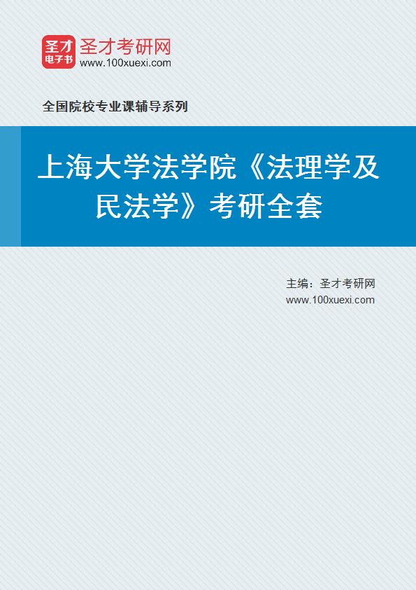 2021年上海大学法学院《法理学及民法学》考研全套