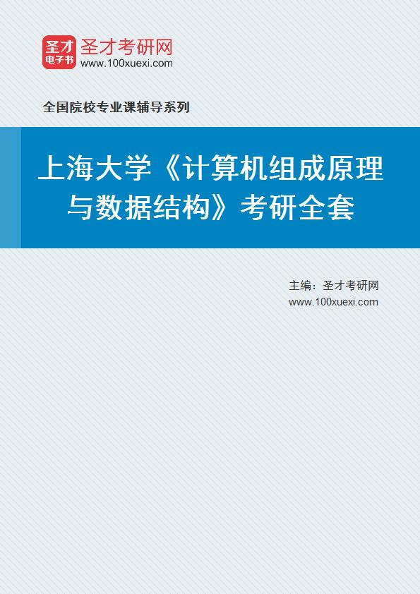 2021年上海大学《计算机组成原理与数据结构》考研全套