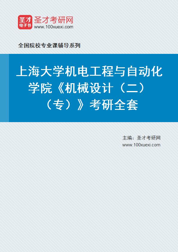 研究生院 机械设计369学习网