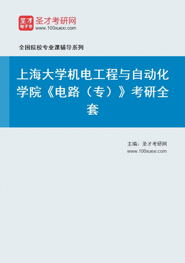 研究生院 上海大学369学习网