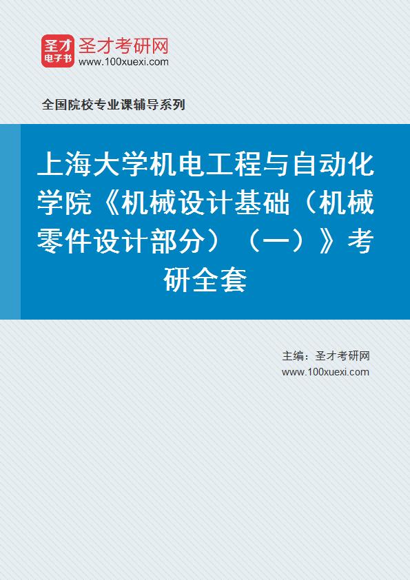 2021年上海大学机电工程与自动化学院《机械设计基础(机械零件设计部分)(一)》考研全套