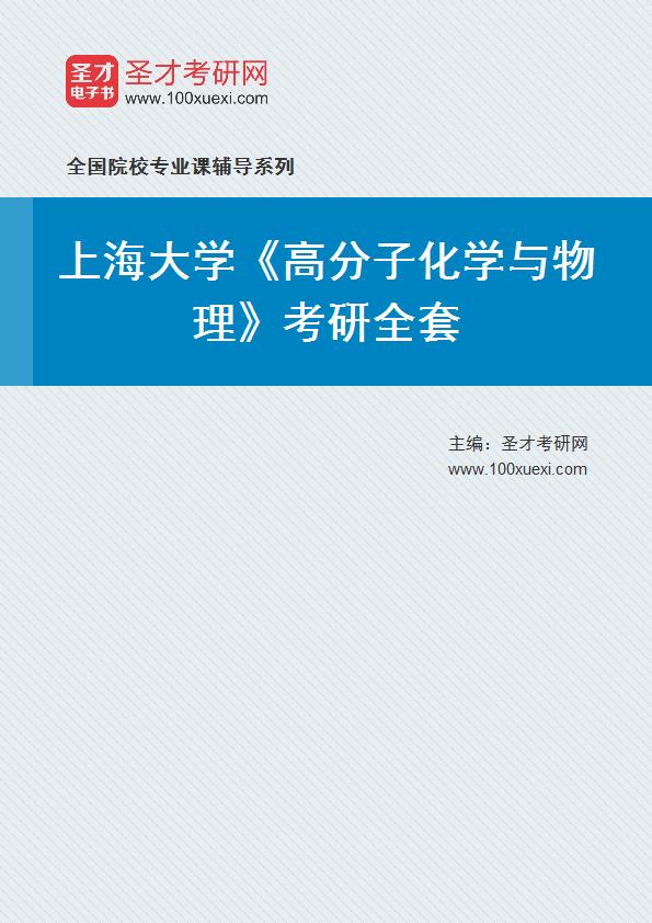 高分子 研究生院369学习网