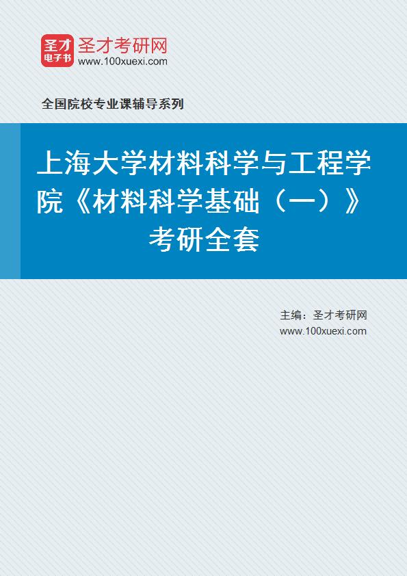 2021年上海大学材料科学与工程学院《材料科学基础(一)》考研全套