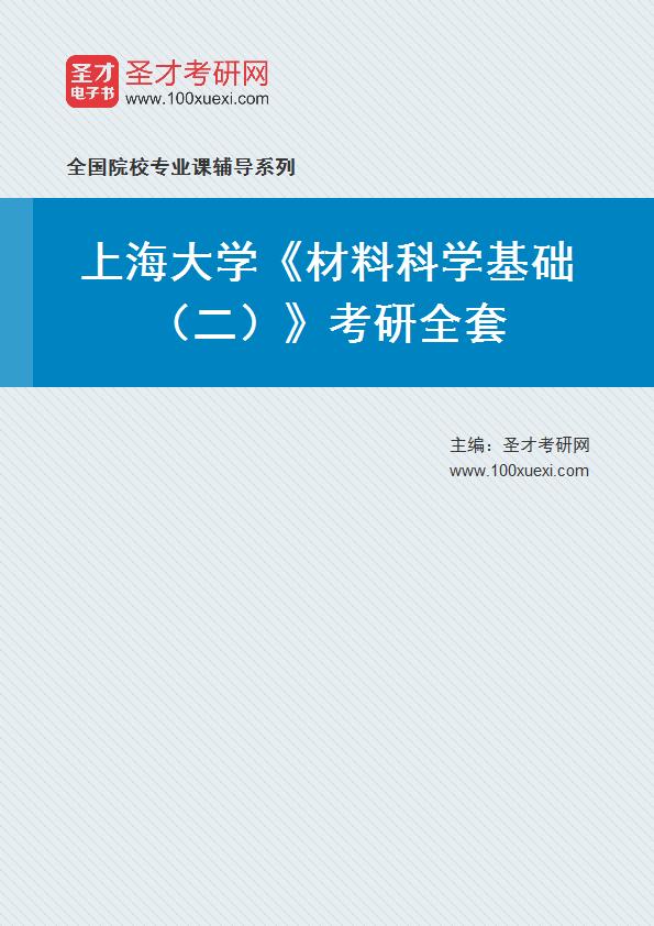 材料科学 研究生院369学习网