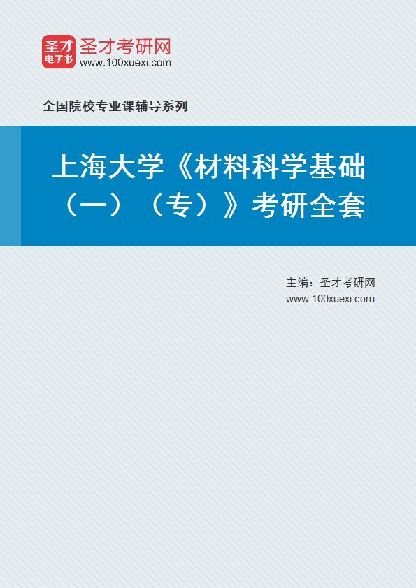 2021年上海大学《材料科学基础(一)(专)》考研全套