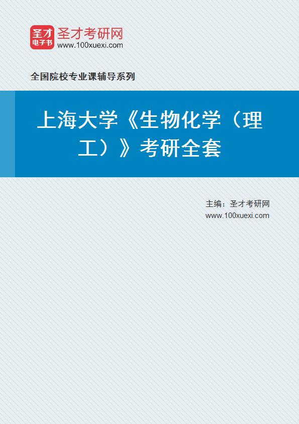 2021年上海大学《生物化学(理工)》考研全套