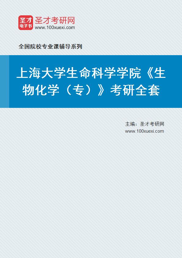 生物化学 研究生院369学习网
