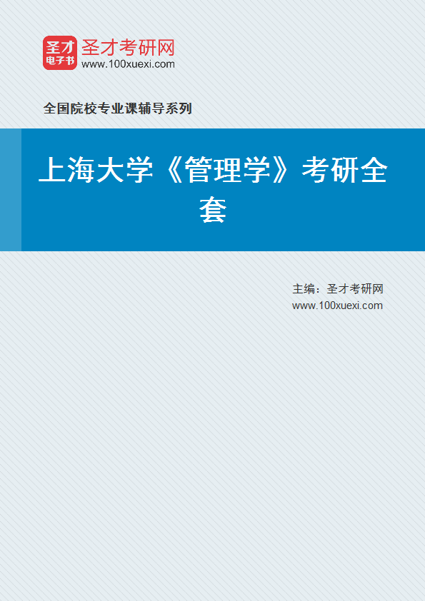 2021年上海大学《管理学》考研全套