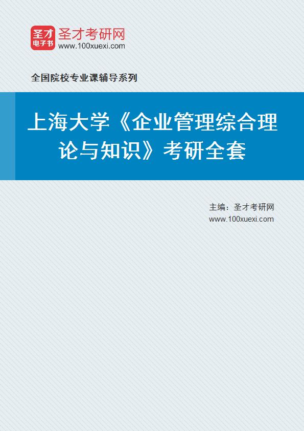 2021年上海大学《企业管理综合理论与知识》考研全套