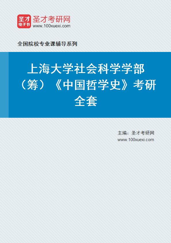 哲学史 学部369学习网