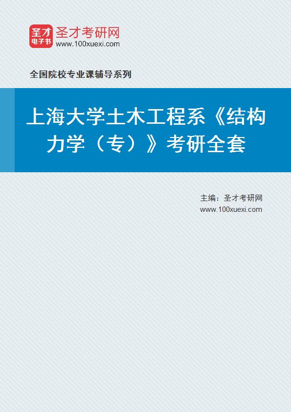 工程系 土木369学习网