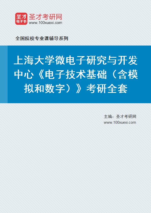 微电子 研究生院369学习网