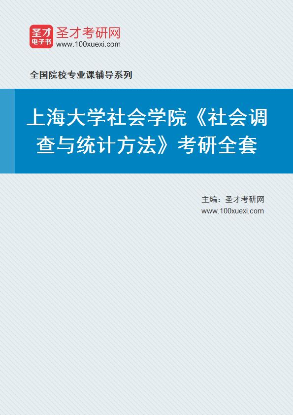 2021年上海大学社会学院《社会调查与统计方法》考研全套
