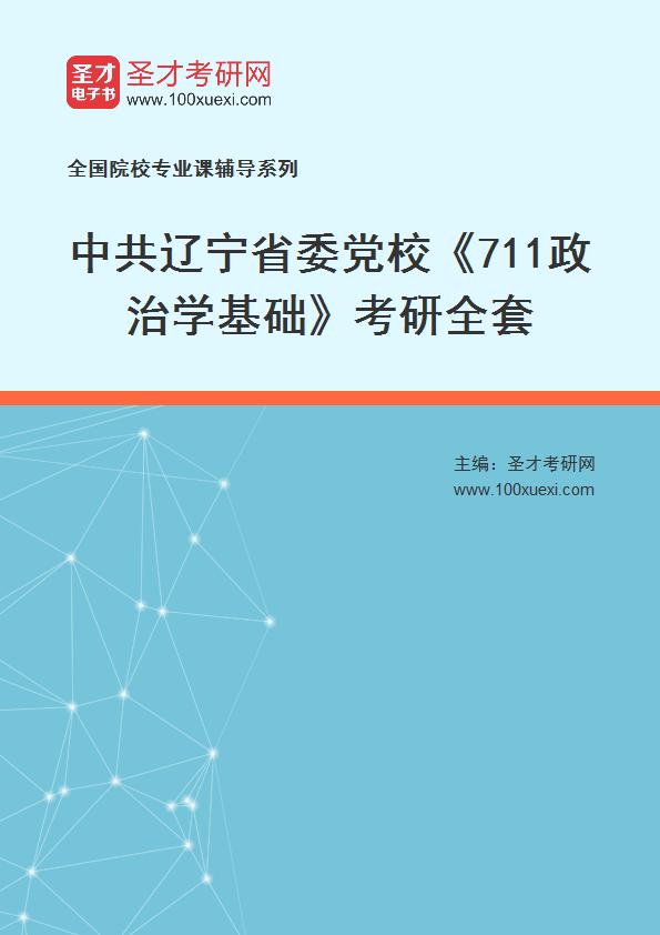2021年中共辽宁省委党校《711政治学基础》考研全套