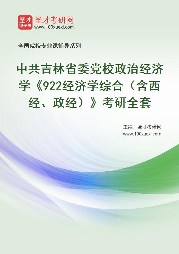 2021年中共吉林省委党校政治经济学《922经济学综合(含西经、政经)》考研全套