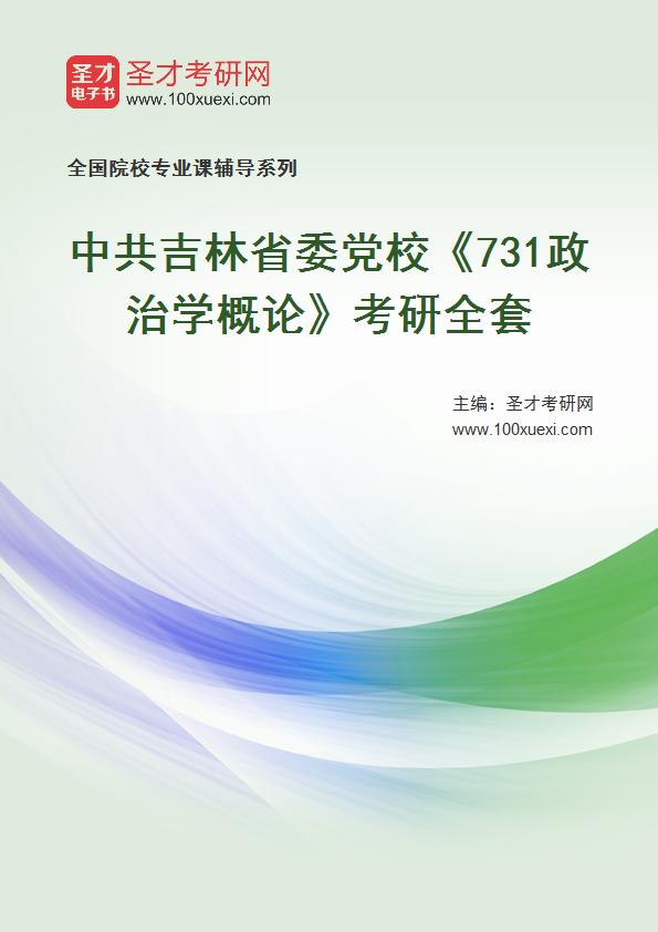 省委党校 吉林369学习网