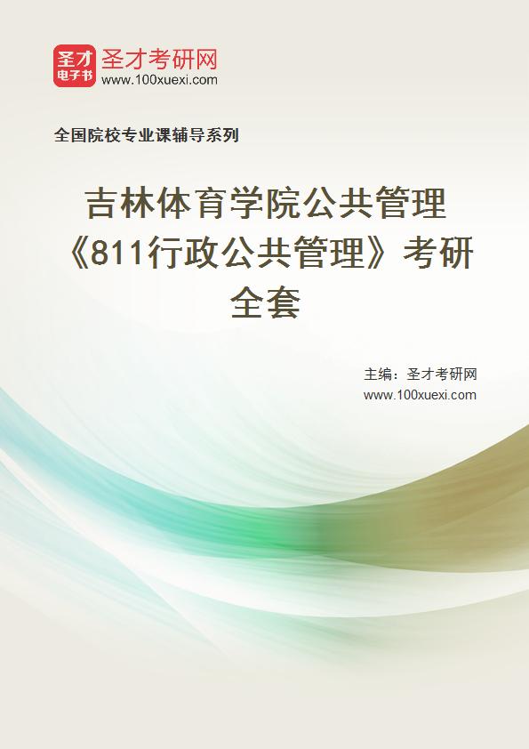 公共管理 吉林369学习网