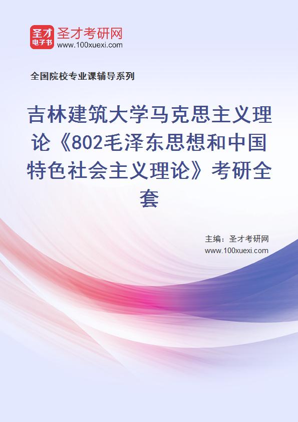 吉林 毛泽东思想369学习网