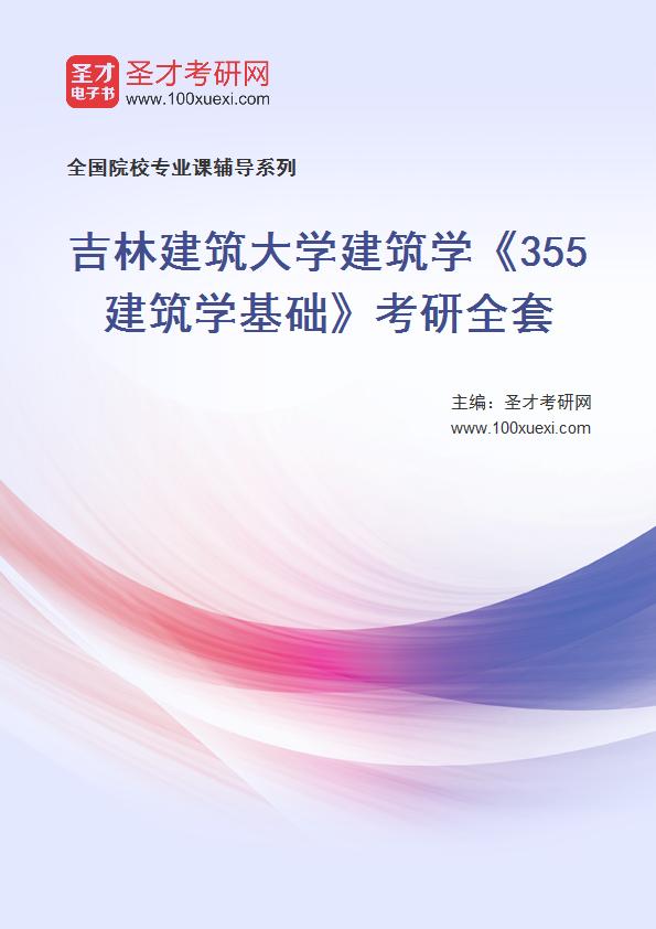 建筑学 吉林369学习网