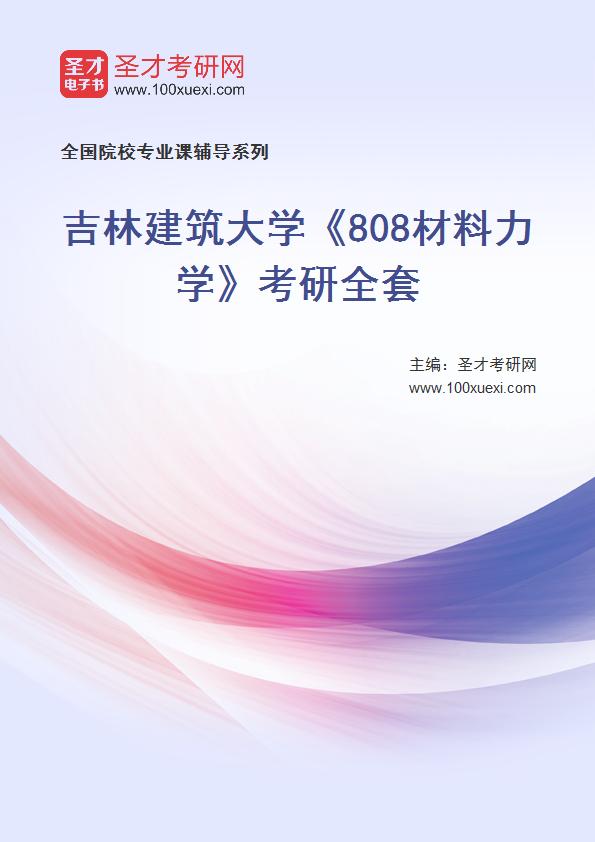 材料力学 吉林369学习网