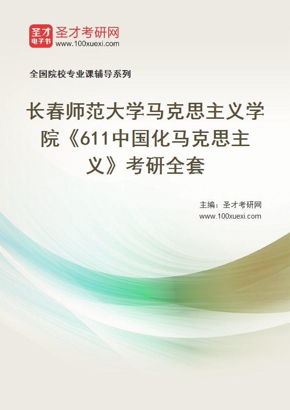 2021年长春师范大学马克思主义学院《611中国化马克思主义》考研全套