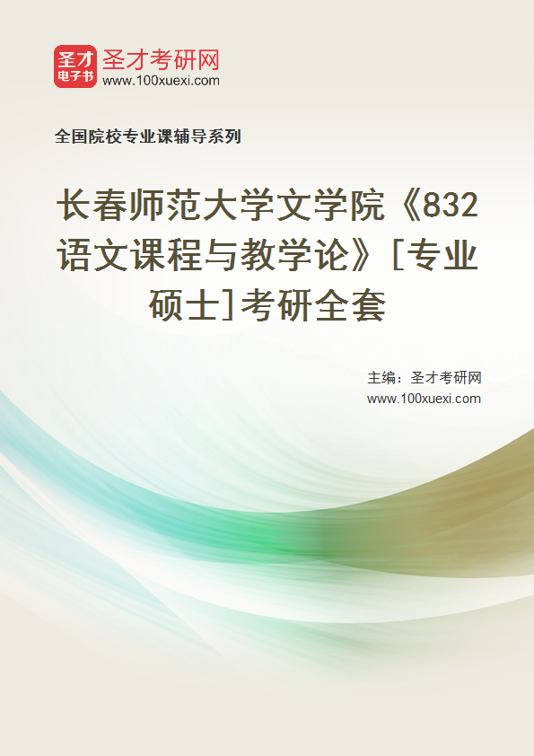 2021年长春师范大学文学院《832语文课程与教学论》[专业硕士]考研全套