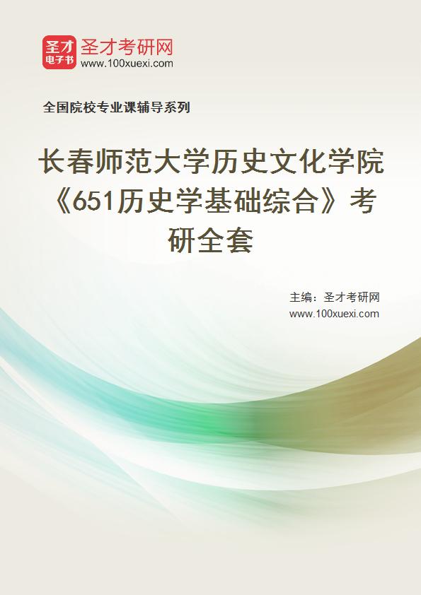 2021年长春师范大学历史文化学院《651历史学基础综合》考研全套
