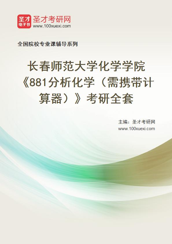 2021年长春师范大学化学学院《881分析化学(需携带计算器)》考研全套