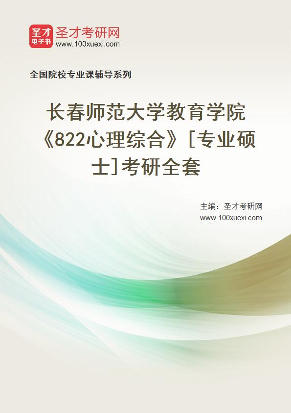 2021年长春师范大学教育学院《822心理综合》[专业硕士]考研全套